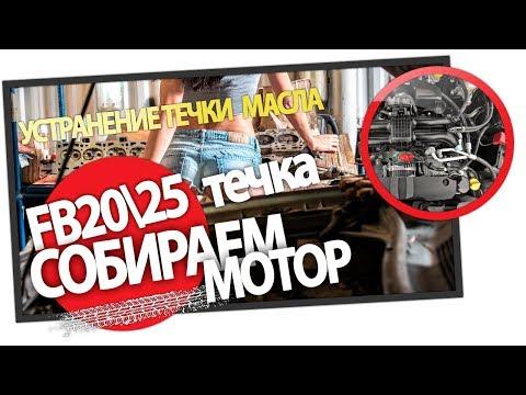 Фото к видео: Сборка двигателя FB20 FB25 Устранение течи масла на Subaru Forester SH SJ SK