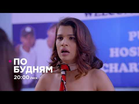 Женская доля / Kumkum Bhagya. Promo