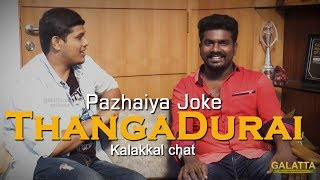 Pazhaiya Joke Thangadurai Kalakkal chat - beware of laughter!