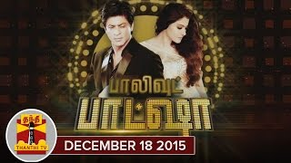 Bollywood Baasha : Exclusive Interview with Shah Rukh Khan and Kajol - Dilwale Special in Thanthi TV