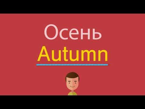 Как будет по английски осень