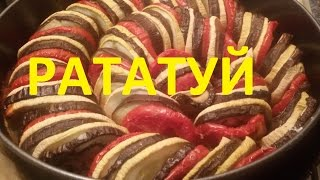 Обалденный рататуй// Супер простое и вкусное блюдо