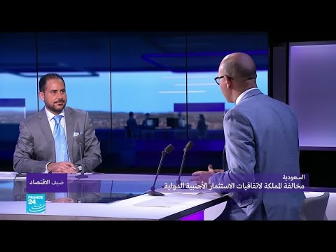 السعودية: مخالفة المملكة لاتفاقيات الاستثمار الأجنبية الدولية  - نشر قبل 31 دقيقة