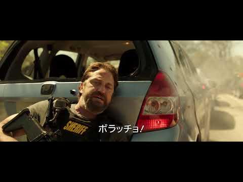 映画『ザ・アウトロー』銃撃戦映像