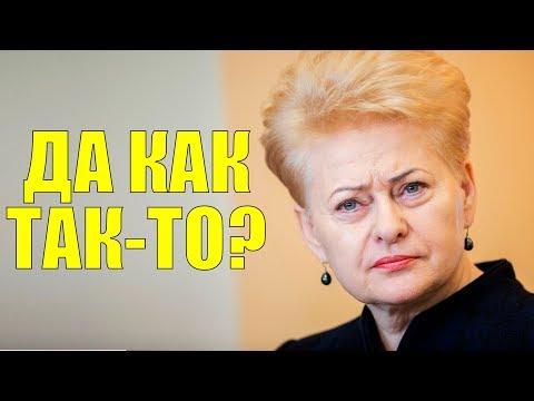 Россия отрезает Прибалтику от денег