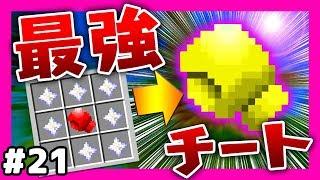 【マイクラ】おらチートやるわ #21 最強のチートグローブ使ったら世界が終わった【マインクラフト実況】 thumbnail