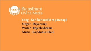 New Rajasthani Song | Kori kori matki m pani tapk | New DJ Dance Song