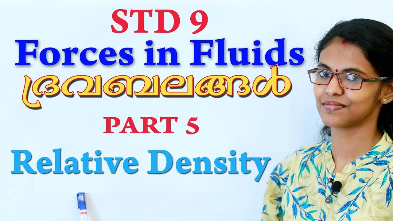 Class 9 // Forces in Fluids ദ്രവബലങ്ങൾ //Part 5 Relative Density // Malayalam
