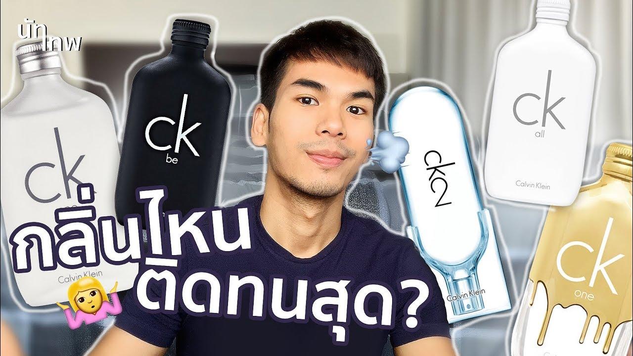 น้ำหอม CK กลิ่นไหนทน? กลิ่นไหนหอม? เลือกไม่ถูกก | NUTTHEP