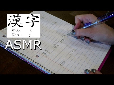 Japanese Kanji Writing Practice ASMR (Soft-spoken with Pencil and Paper Noises)