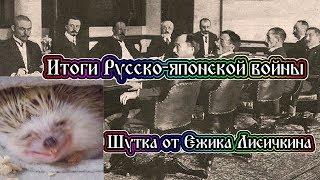 Итоги Русско-японской войны на пальцах. Ёжик Лисичкин