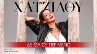 Ελένη Χατζίδου - Δε θα σε περιμένω   Eleni Xatzidou - De tha se perimeno -  Audio Release