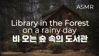 비 오는 숲 속의 도서관 I Library in Forest on a rainy day