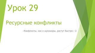 MS Project 2013 - Ресурсные конфликты (Урок #29)
