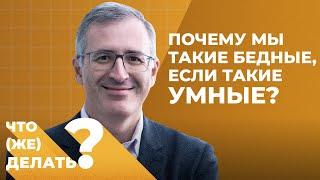 «Почему мы такие бедные, если такие умные?» Сергей Гуриев о новом застое российской экономики