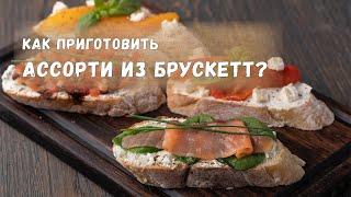 видео Брускетта с песто, вялеными томатами и моцареллой