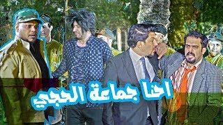 شوف المصايب اللي صارت بعرس صديق حمبي #ولايةبطيخ #تحشيش #الموسم_الرابع