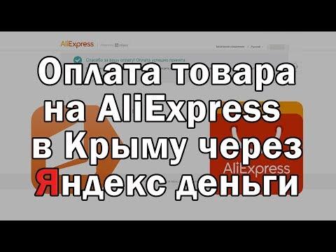 Оплата товара на АлиЭкспресс в Крыму через Яндекс Деньги