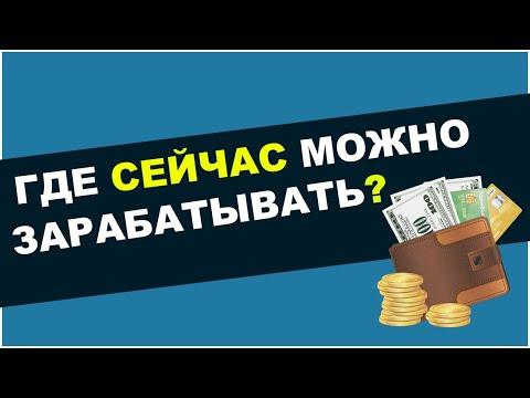 Заработал 500 рублей за день на этом сайте