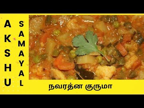நவரத்ன குருமா - தமிழ் / Navaratna Kurma - Tamil