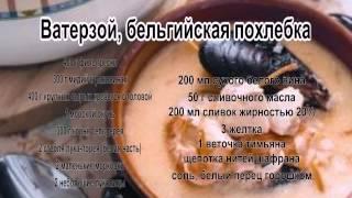 Суп из морепродуктов.Ватерзой, бельгийская похлебка