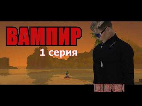 "TS 4 ""ВАМПИР"" 1 серия СЕРИАЛ СИМС 4"