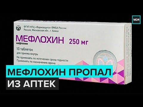 Убивающий коронавирус за 48 часов препарат Мефлохин пропал из аптек - Москва 24