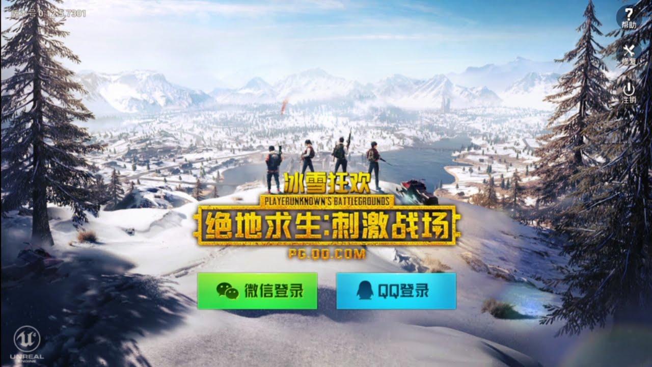 Pubg mobile 0.12.5 ( actualizado 0.13.5) version china