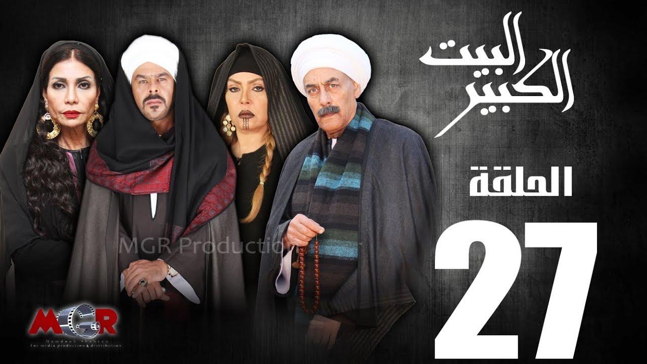 الحلقة السابعة والعشرون 27 - مسلسل البيت الكبير|Episode 27 -Al-Beet Al-Kebeer