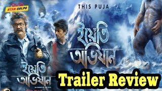 ঝড় তুললো 'ইয়েতি অভিযান', ট্ৰেইলার রিভিউ ! Yeti Obhijaan Bengali Movie Trailer Review
