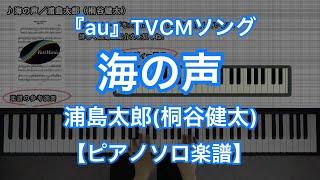 海の声/浦島太郎(桐谷健太)-『au.』CMソング