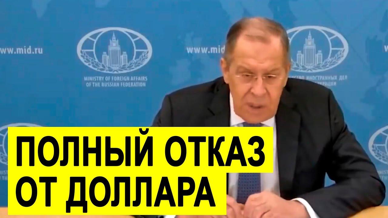 Сергей Лавров: Россия и Китай ОТКАЖУТСЯ от доллара