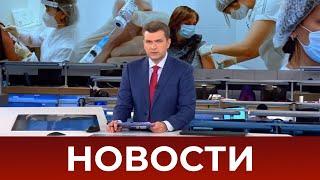 Выпуск новостей в 18:00 от 21.04.2021