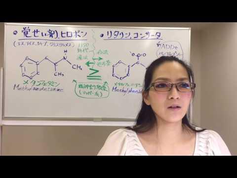 1/3覚せい剤依存症患者への報道の悪影響について