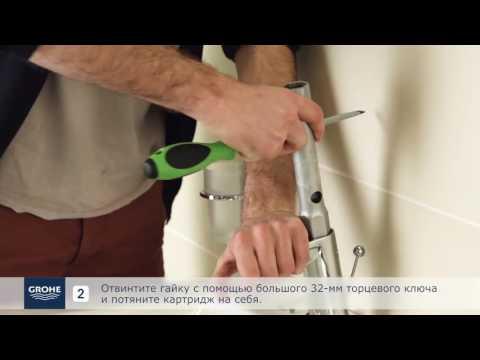 Как легко заменить картридж смесителя для раковины GROHE