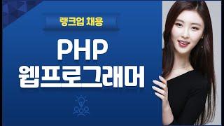 [홈페이지 제작 랭크업] PHP 웹프로그래머 채용