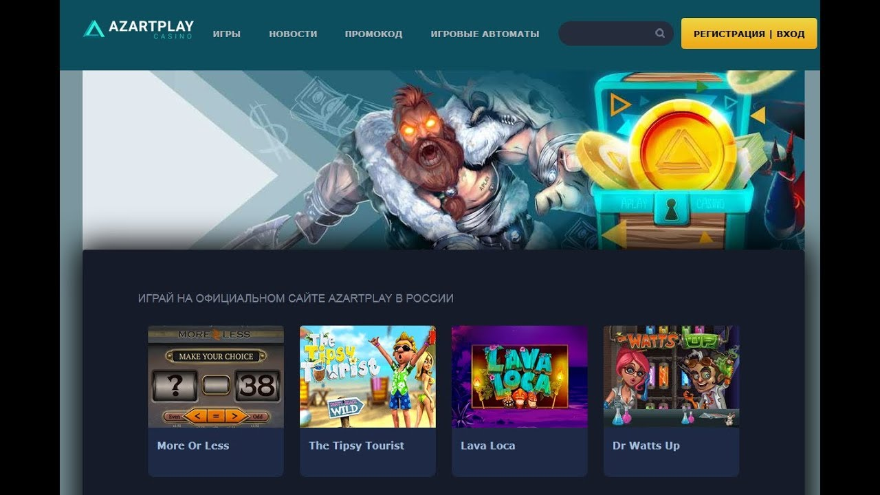 онлайн казино азартплей доступ из россии