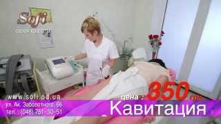 Кавитация   Аппаратная косметология в Одессе  салон красоты СОФИ