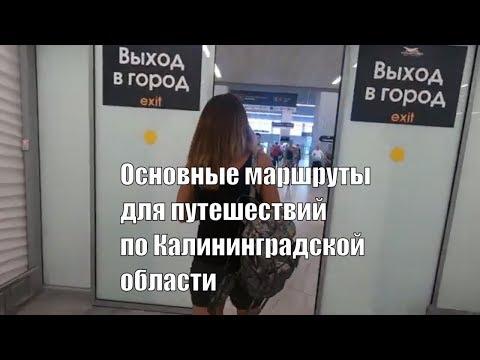 Аэропорт - Калининград - Зленоградск - Куршская коса