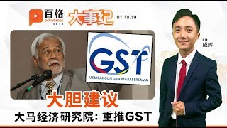 大马经济研究院建议重推GST 唯税率调整  大事纪