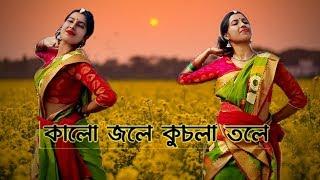 কালো জলে কুচলা তলে ডুবল সনাতন [Traditional Bengali Dance] Cover Dance   HD 720pix