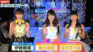 20161215 AbemaTV 原宿駅前ステージ#29 赤面エピソード選手 伊藤貴璃(...