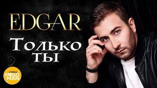 """EDGAR - """"Только ты"""" (Live, Tashi Show в Кремле 2017 г.)"""