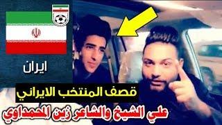 علي الشيخ والشاعر زين المحمداوي قصف المنتخب الايراني ( مباراة العراق وايران ) اليوم !!