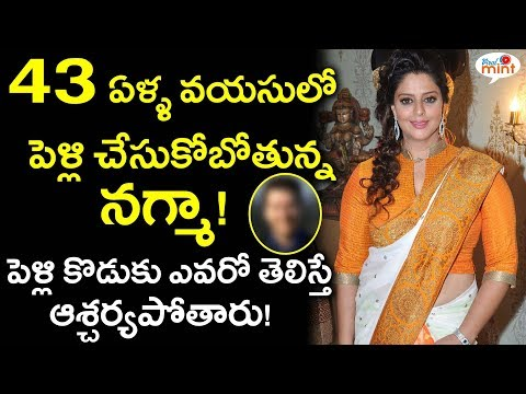 Actress Nagma to Get Married Soon!   Actress Nagma Marriage Latest Updates   Viral Mint