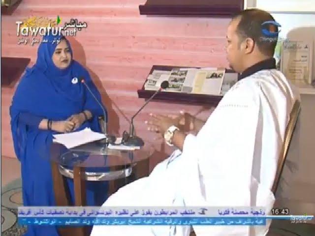 برنامج الوجه الآخر مع الأديب والصحفي محمد لمين ولد أحمد دي | قناة الموريتانية