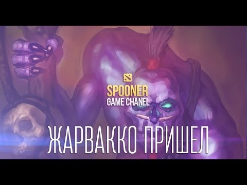 Witch Doctor -  Жарвакко пришел ! [Song]