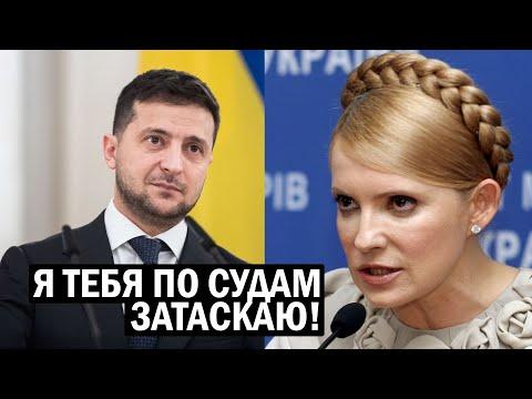СРОЧНО! - Украина ПРОЗРЕЛА - Тимошенко размазала Зеленского - новости, политика - Видео онлайн