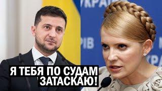 СРОЧНО! - Украина ПРОЗРЕЛА - Тимошенко размазала Зеленского - новости, политика
