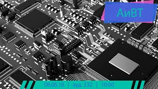 Защиты выпускных работ | АиВТ | теоретической электротехники и ... | ауд. 232 | 8 июня 2018 года